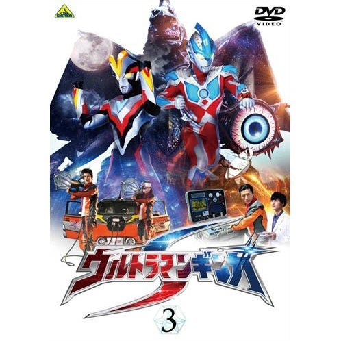 Ultraman Ginga S Vol.3