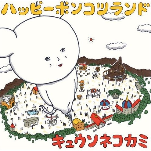 Happy Ponkotsu Land [CD+DVD Limited Edition]