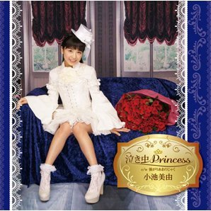 Nakimushi Princess [Limited Edition Type E]