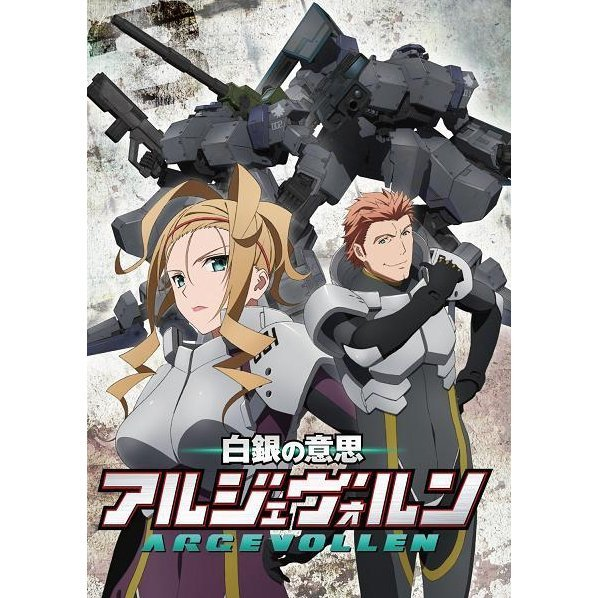 Shirogane No Ishi Argevollen Vol.3