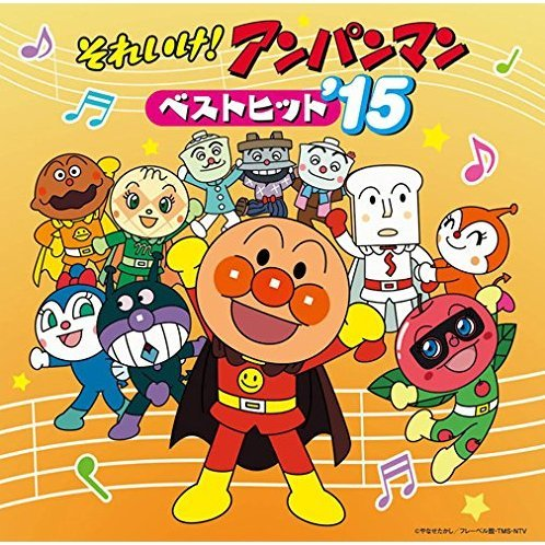 Soreike Anpanman Best Hit'15
