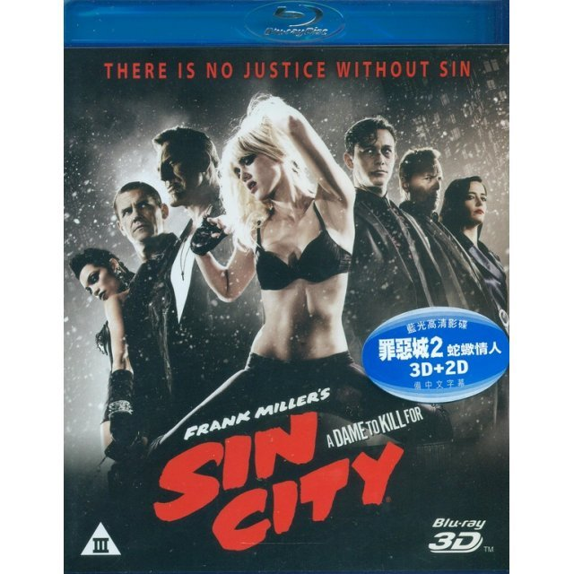 Sin City : A Dame to Kill For [3D+2D]