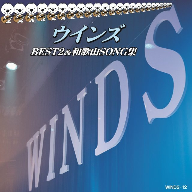 Winds Best 2 & Wakayama Song Shu