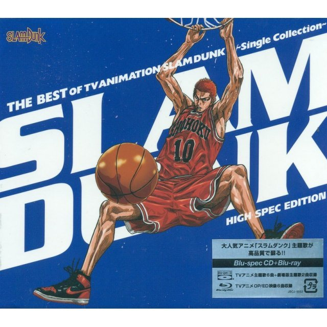 Best Of TV Animation Slam Dunk - Single Collection High Spec Edition [Blu-spec CD+Blu-ray]