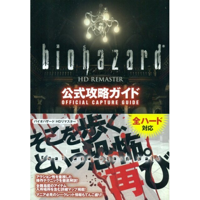 Biohazard HD Remaster Official Capture Guide