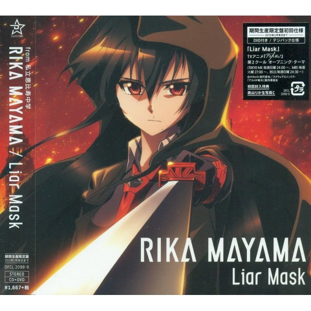 Liar Mask [CD+DVD Limited Pressing]