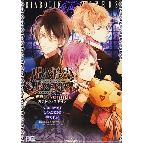 Diabolik Lovers: More Blood Gyaku Maki-hen Sequel Kanato Shu Reiji