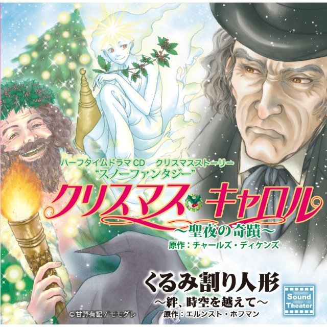 Momogure Half Time Drama Cd: Christmas Carol - The Nutcracker