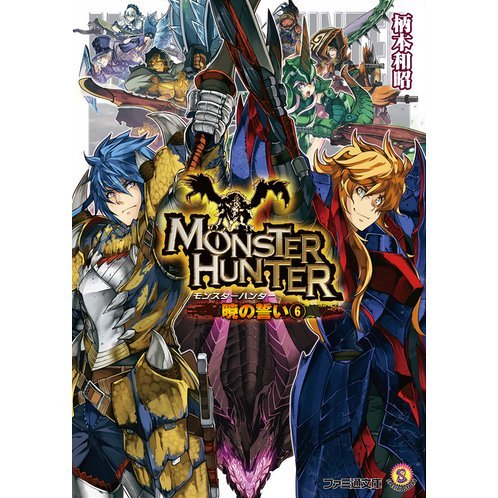 Monster Hunter Akatsuki Chikai 6