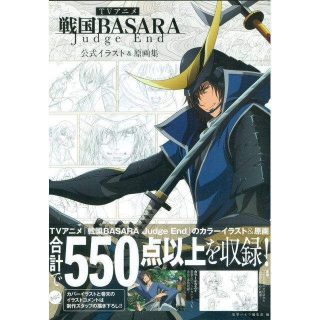 Sengoku Basara Judge End Koshiki Illustrations and Genga Shu