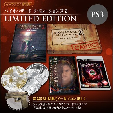 BioHazard: Revelations 2 [e-capcom Limited Edition]