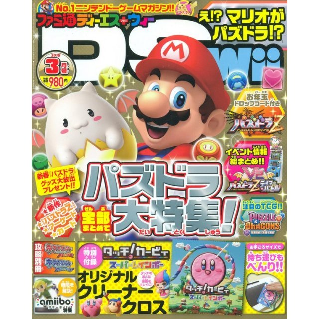 Famitsu DS + Wii [March 2015]