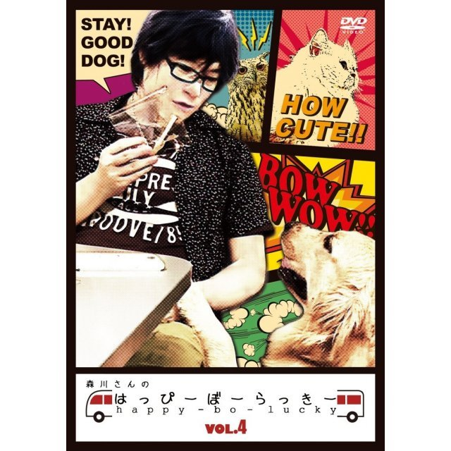 Morikawa San No Happy Borakki Vol.4