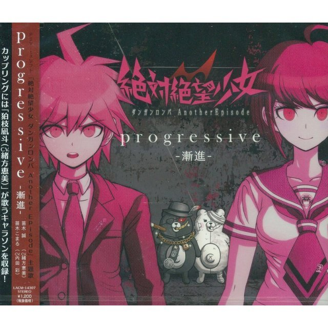 Progressive (Zettai Zetsubou Shoujo - Danganronpa Another Episode Theme Song)