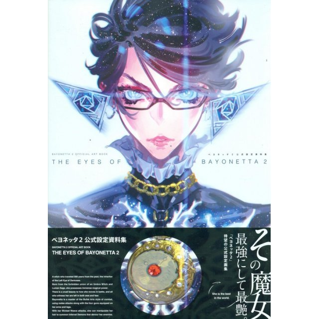 Bayonetta 2 Official Art Book the Eyes of Bayonetta 2 Koshiki Settei Shiryoshu
