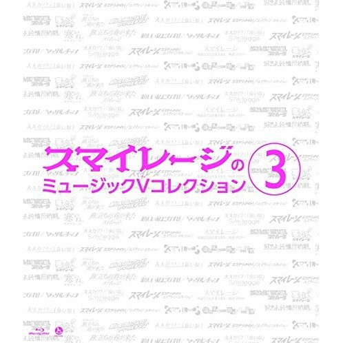 S/mileage No Music V Collection 3
