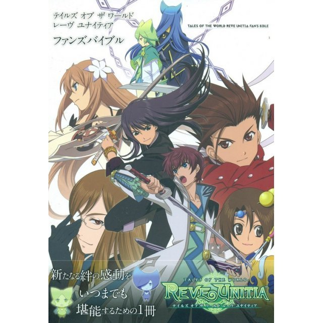 Tales of the World: Reve Unitia Fan's Bible