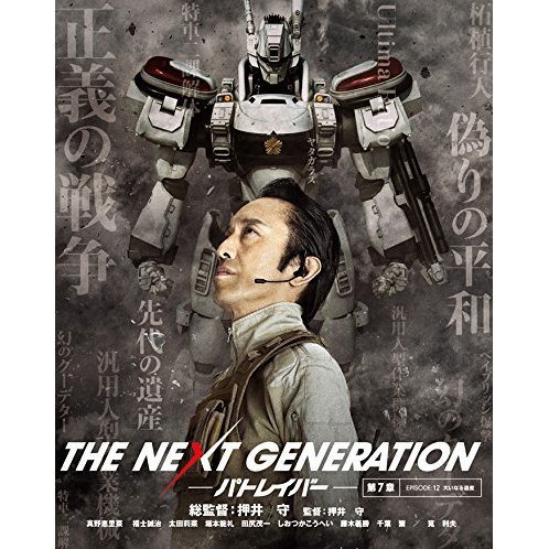 Next Generation Patlabor Part 7 [Limited Edition]