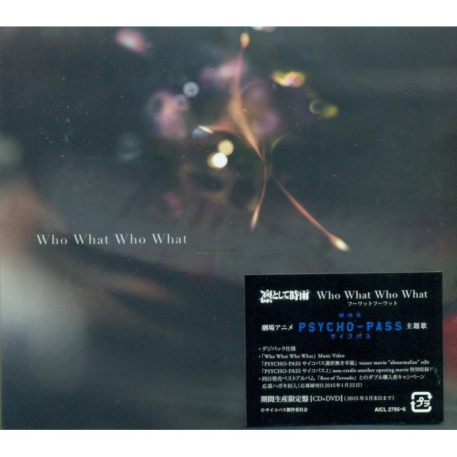 Who What Who What [CD+DVD Limited Pressing]