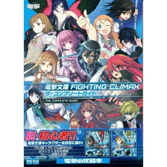 Dengeki Bunko: Fighting Climax The Complete Guide