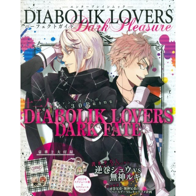 Diabolik Lovers Perfect Guide Dark Pleasure