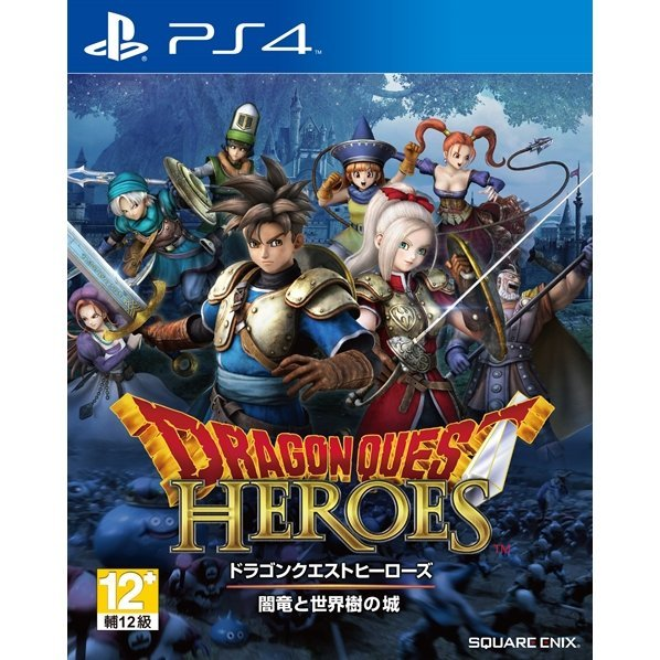 Dragon Quest Heroes: Anryu to Sekaiju no Jou (Japanese)