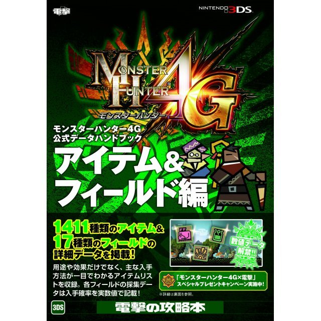 Monster Hunter 4G Koshiki Data Handbook Item & Field Hen