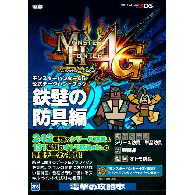 Monster Hunter 4G Koshiki Data Handbook Teppeki no Bougu Hen