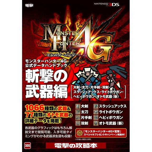 Monster Hunter 4G Koshiki Data Handbook Zangeki no Buki Hen [Great Sword. Long Sword. Sword and Shield. Dual Blades. Switch Axe. Light Bowgun. Heavy Bowgun. Otomi Buki (Zan)]