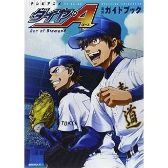Ace of Diamond - Official Guide Book