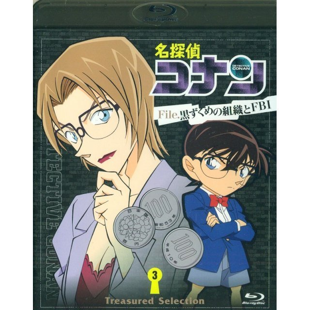 Detective Conan Treasured Selection File Kuruzukume No Shoshiki To Fbi Vol.3
