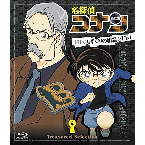 Detective Conan Treasured Selection File Kuruzukume No Shoshiki To Fbi Vol.4