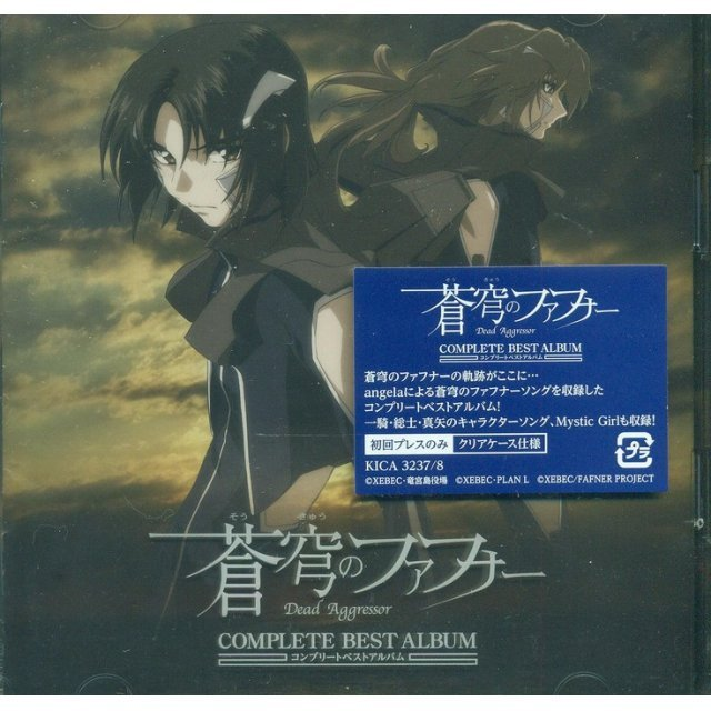 Fafner In The Azure Complete Best Album
