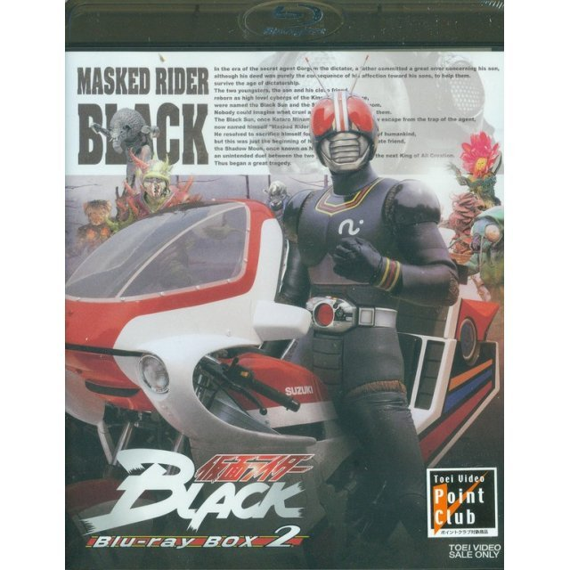 Kamen Rider Black Blu-ray Box Vol.2