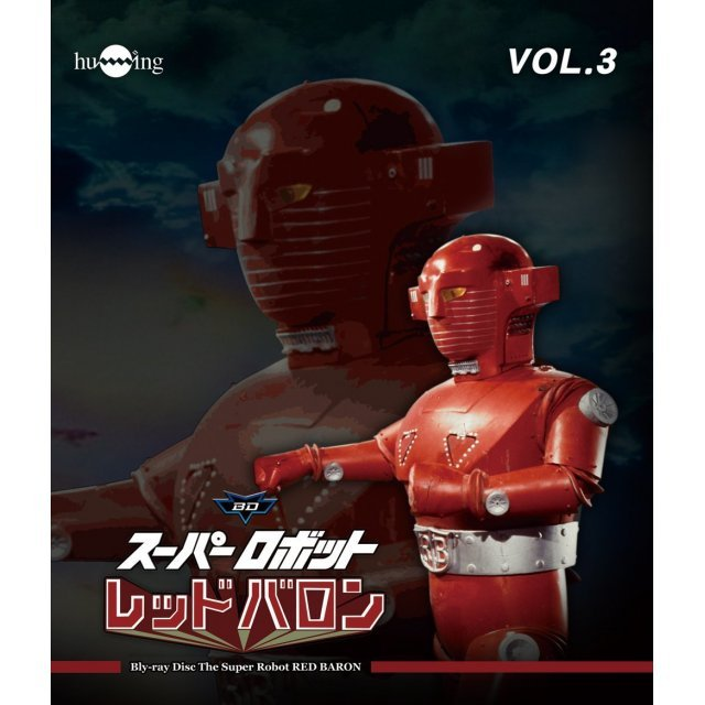 Super Robot Red Barron Vol.3