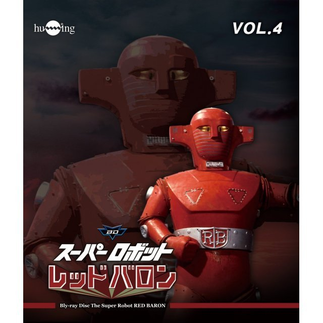 Super Robot Red Barron Vol.4