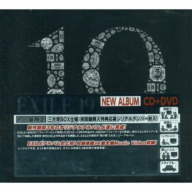 19 - Road To Amazing World [CD+DVD]