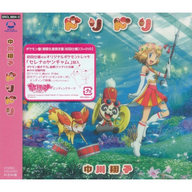 Doridori [CD+DVD Limited Pressing]
