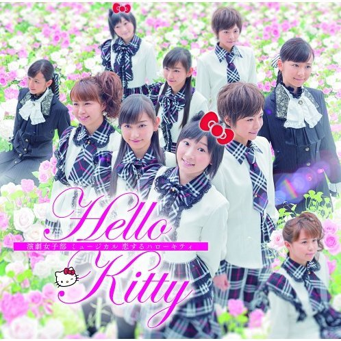 Engeki Jyoshi Bu - Musical Koisuru Hallo Kitty Original Mini Album