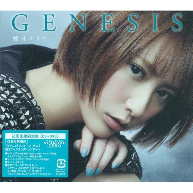 Genesis [CD+DVD Limited Edition]