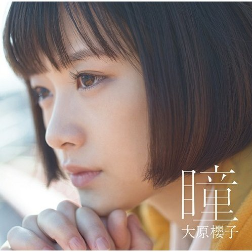 Hitomi [CD+DVD Limited Edition]