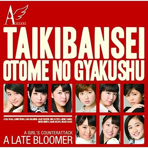 Taiki Bansei / Otome No Gyakushu [CD+DVD Limited Edition Type C]