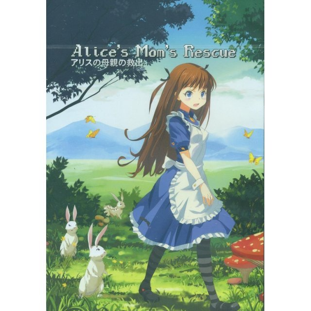 Alice's Mom's Rescue [Limited Edition]