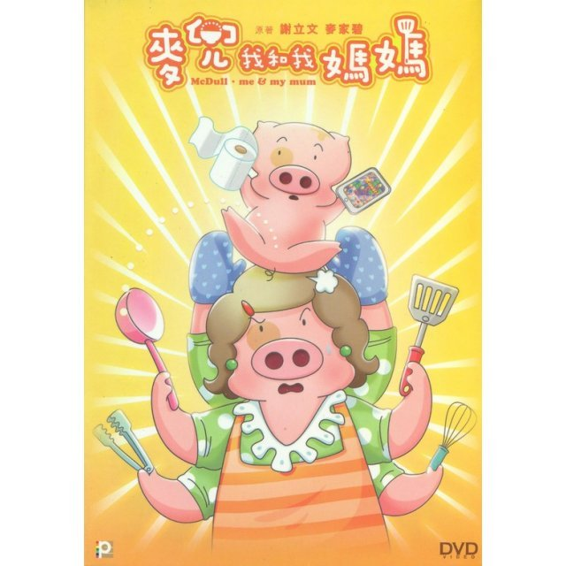 Mcdull, me and my mum
