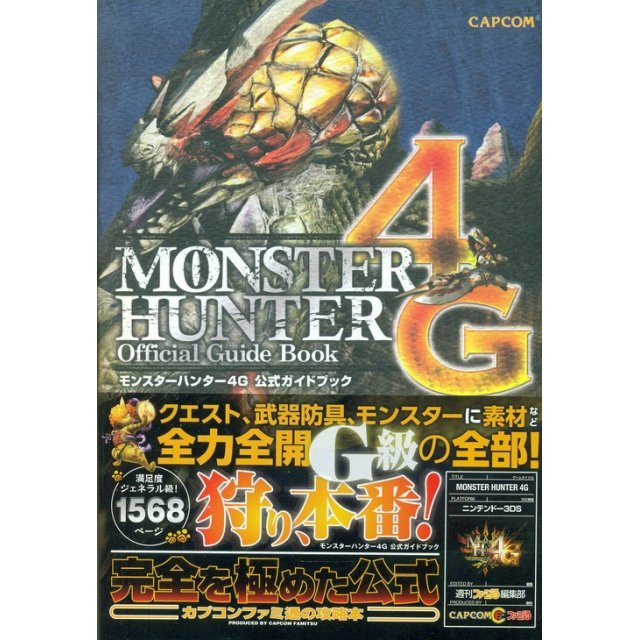 Monster Hunter 4G Koshiki Guide Book