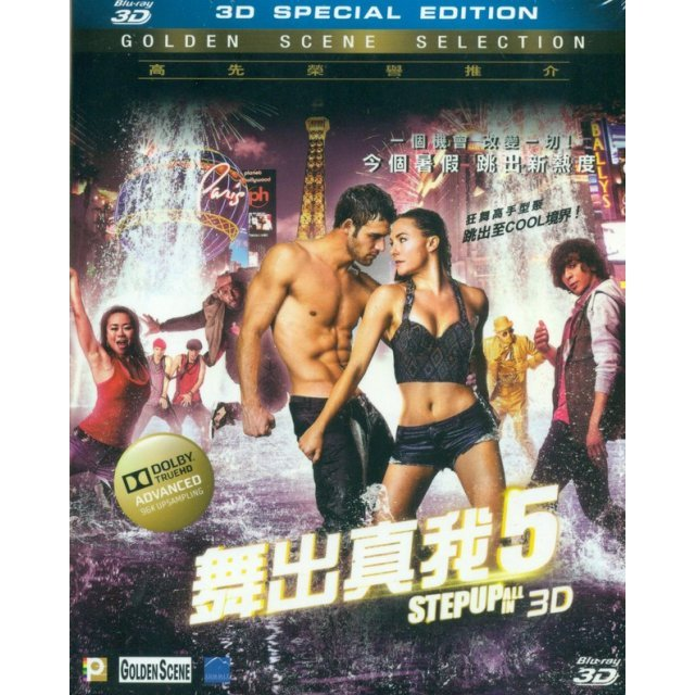 Step Up All In [3D]