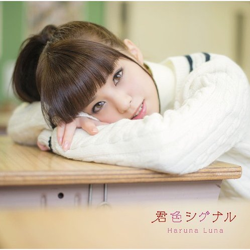 Kimi Iro Signal [CD+DVD Limited Edition]