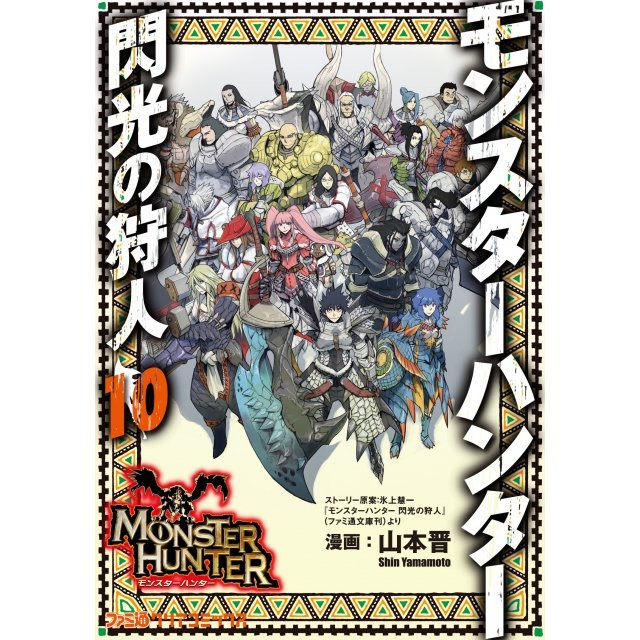 Monster Hunter Senkou no Card 10
