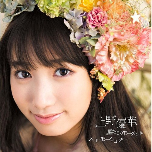 Hoshi Tachi No Moment / Slow Motion [CD+DVD Limited Edition]