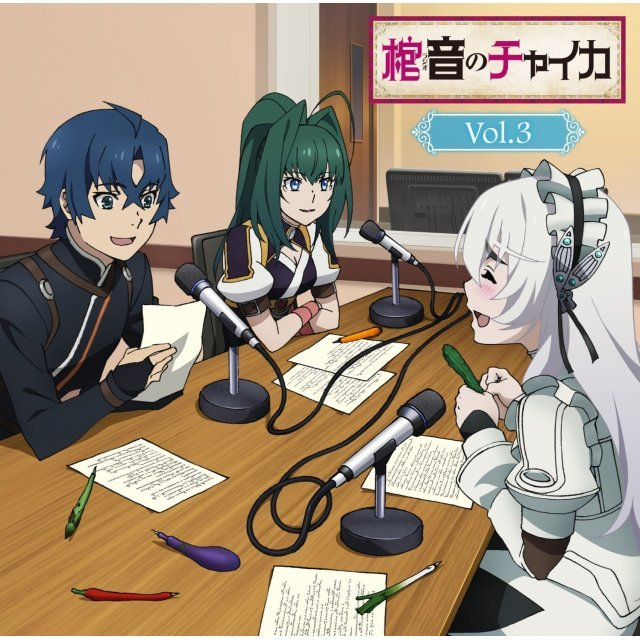 Radio No Chaika Vol.3